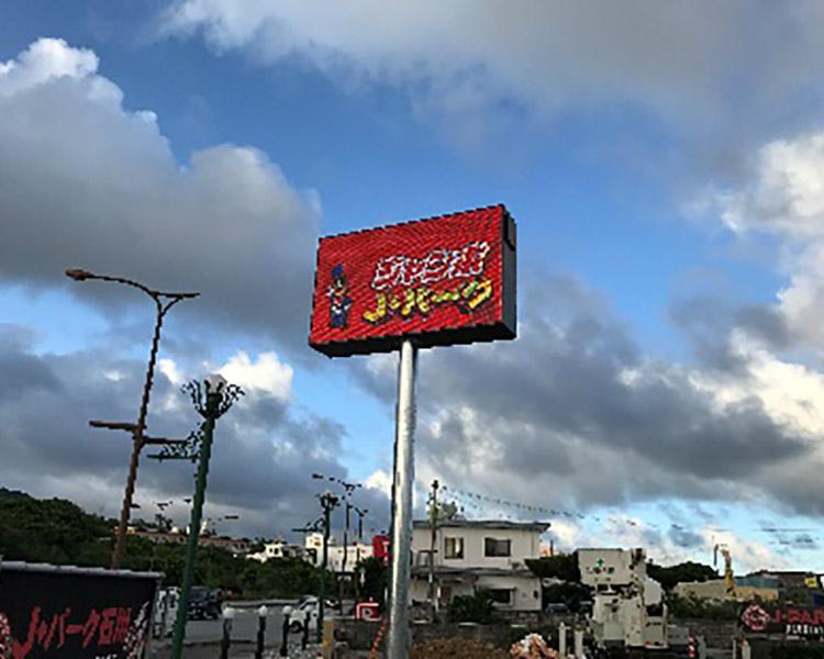 J石川ビジョン